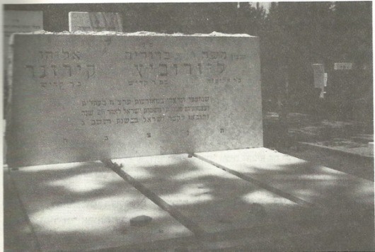 """קבר הנרצחים בראשל""""צ. (מקור: בן-אלקנה, ע' 163)"""