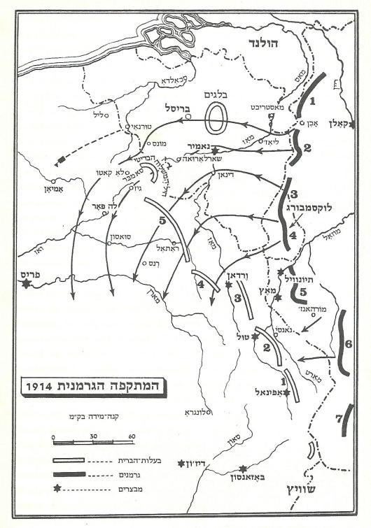 המתקפה הגרמנית בשלהי 1914 [מקור: פולס, ע' 44]