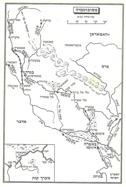 מסופוטמיה 1917 [מקור: פולס 167]
