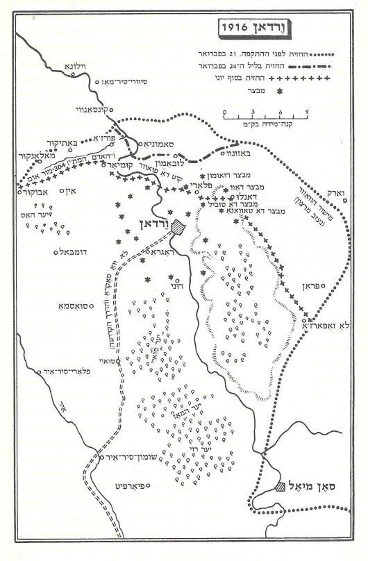 קרב ורדן 1916 [מקור: פולס, ע' 184]