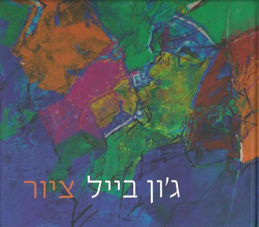 ג'ון בייל / שער קדמי / מוזיאון ר''ג