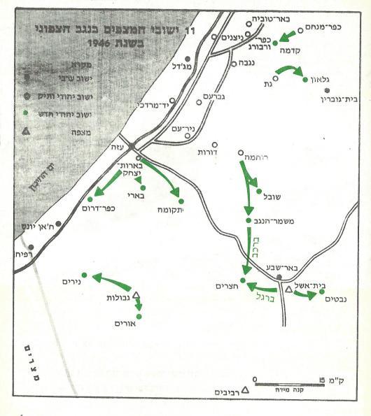 """מפת י""""א הנקודות. נסרקה מתוך: מנשה הראל ודב ניר, """"גיאוגרפיה של ארץ-ישראל"""", עם עובד, ע' 191."""