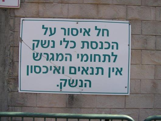 עניין של עברית. מתייחסים אל הנשק כאל יצור אנושי. הוא מקבל אכסנייה...