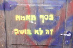 ת''א --- 7.12.2012 084